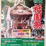 中山麗美さん:小山須賀神社 祇園祭