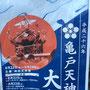 まさヤンさん: 亀戸天神社大祭 こちらのポスターは両四天神講さんが制作された「亀戸天神社 大祭」のポスターです。