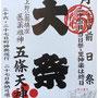 名人さん:五條天神社大祭, 2018年5月24日(木)~27日(日), 東京都台東区
