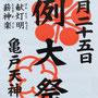 二郎さん:亀戸天神社例大祭