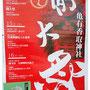 トッキーさん:葛飾区 亀有香取神社 例祭 , 2018年9月14日(金)~16日(日)