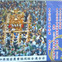 たけさん:芝大神宮例大祭