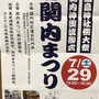 川村勝彦さん:横浜関内祭り・関内神輿渡御 2017年7月29日(土)