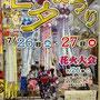 JPさん: 小川町七夕まつり