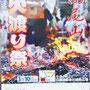 高尾山火渡り祭:tyanmaruとお友だちさん