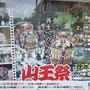 まさヤンさん : 山王祭 神奈川県は川崎市の稲毛神社の山王祭。御本社神輿は二基で鳳凰が江戸前で、擬宝球が付いている「玉」神輿ははせりもちです。