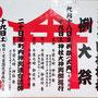 はまじんさん:お三の宮日枝神社例大祭