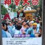 香取神社神幸大祭 東京都江東区亀戸