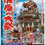 いち屋さん:佐原の大祭 夏祭り