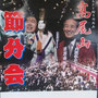 高尾山 節分会:tyanmaruとお友だちさん