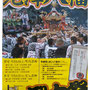 与し輿さん:北澤八幡神社例大祭四五睦
