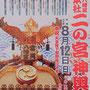 たけさん:富岡八幡宮御本社二の宮神輿渡御, 2018年8月12日(日),  富岡八幡宮