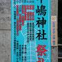 たけさん:牛嶋神社祭礼, 2018年9月15日(土)~16日(日)