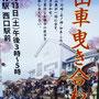 八雲神社春季例大祭『羽村春祭り』平成25年4月13日、14日 :虎落笛さん