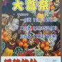tyanmaruとおともだちさん : 立川諏訪神社大鷲祭