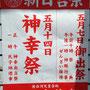 サゴ☆さん:新日吉祭(いまひえさい)  新日吉神宮, 神幸祭 5月14日(日)