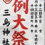 岡倉司郎さん:三島神社例大祭
