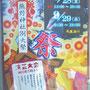 たけさん: 青山 熊野神社例大祭