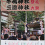 たけさん:牛島神社祭礼三囲神社大祭,9月14日・15日,東京都墨田区,小梅一丁目町会