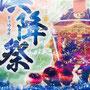 どっこいどっこいさん:神奈川県民俗文化財指定濱降祭