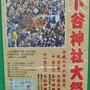 たけさん:下谷神社大祭〈5/9~5/11)