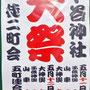 下谷神社大祭: 徒二町会 五町連合渡御は、5月12日(日)13:00から
