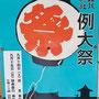 ろくさん:鳩森八幡神社例大祭。お祭り開催場所: 東京都渋谷区千駄ケ谷1-1-24。氏子町会の代々木1丁目町会(JR代々木駅前)では、担ぎ手を募集しているそうです。大人神輿の渡御は、15日(日)のみ。午後1時集合とのことです。JR代々木駅近くの小さな公園が集合場所です。