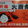 たけさん:大酉祭,11月8日・20日,東京都新宿区