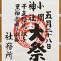 二郎さん:小網神社大祭 日本橋小網町 小網神社 来年が 本祭りです。