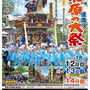 江澤正敏さん:佐原の大祭夏祭り ,2019年7月12日(金),13日(土) ,14日(日) , 千葉県香取市