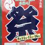 二郎さん:深川神明宮 本祭