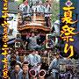 成田市飯田町「琴平神社」夏祭り  飯田町夏祭りのポスターが出来上がりました!今年のお祭りは、7月26日(土)・27日(日)に開催です!