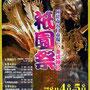 八重垣写真館さん: 匝瑳市 八重垣神社祇園祭。平成25年、年番町のポスターが貼りだされました。年番町『田町』は今年、神輿を新調します。