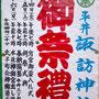 平井 諏訪神社御祭禮