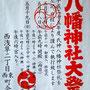 西浅草 八幡神社大祭