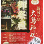 大鳥神社さん:「雑司ヶ谷大鳥神社御祭禮」9月10日(土)、9月11日(日),東京都豊島区