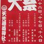 レコードさん:矢先稲荷神社大祭 6月16日(金)~6月18日(日)