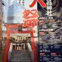まさヤンさん:日比谷神社大祭