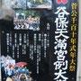 谷保天満宮例大祭(東京都国立市):tyanmaruとお友達さん