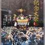 二郎さん:小網神社記念大祭