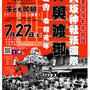 寺田英俊さん:土浦八坂神社祇園祭 ,2019年7月27日(土) , 茨城県土浦市