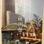 二郎さん:住吉神社例祭, 2018年8月3日(金)~6日(月), 中央区佃氏子町会