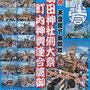 高はしさん:羽田神社例大祭 ,2019年7月28日(日) , 東京都大田区