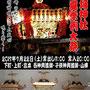 眞正會さん:姉埼神社夏季例大祭 2017年7月22日(土), 千葉県市原市