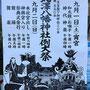 ワンさん:北澤八幡神社例大祭 , 2018年9月1日(土)~2日(日)