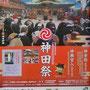 たけさん:神田祭(ご遷座四百年奉祝大祭)