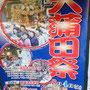 トッキーさん:大蒲田祭 2017年8月 4日(金),5日(土),6日(日),蒲田,東口