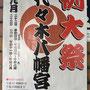 レコードさん:代々木八幡宮例大祭,2017年9月23日(土),  東京都渋谷区