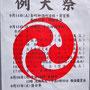 たけさん: 江東亀戸天祖神社例大祭