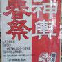 新潟 白山神社 春季例大祭:まさヤンさん